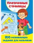 Дмитриева В. 100 развивающих заданий для мальчиков. Первые тетради с прозрачными страницами