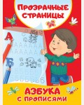 Дмитриева В. Азбука с прописями. Первые тетради с прозрачными страницами