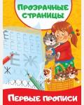 Дмитриева В. Первые прописи. Первые тетради с прозрачными страницами