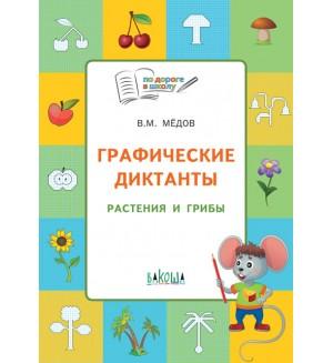 Медов В. Графические диктанты. Растения и грибы. Тетрадь для занятий с детьми 5-7 лет. Умный мышонок. По дороге в школу