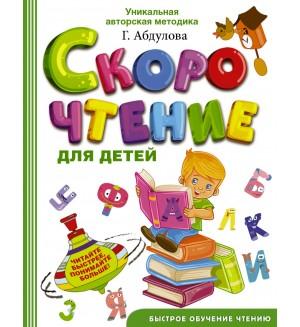 Абдулова Г. Скорочтение для детей. Быстрое обучение чтению