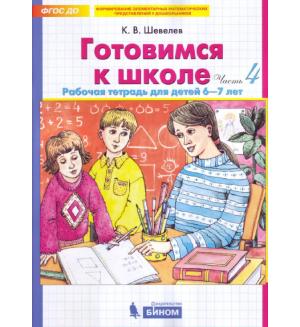 Шевелев К. Готовимся к школе. Рабочая тетрадь по математике для детей 6-7 лет. Часть 4. ФГОС