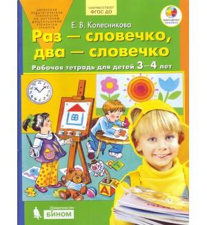 Колесникова Е. Раз - словечко, два - словечко. Рабочая тетрадь для детей 3-4 лет. ФГОС