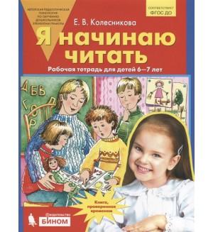 Колесникова Е. Я начинаю читать. Рабочая тетрадь для детей 6-7 лет. ФГОС ДО