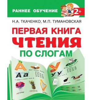 Ткаченко Н. Тумановская М. Первая книга чтения по слогам. Раннее обучение: чтение после букваря