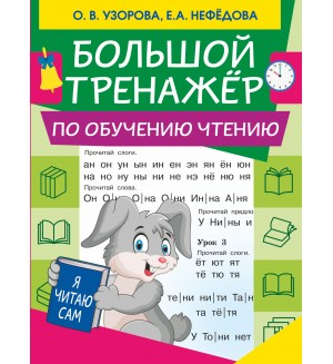 Узорова О. Большой тренажер по обучению чтению. Большой тренажер