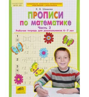 Шевелев К. Прописи по математике. Рабочая тетрадь для дошкольников 6-7лет. Часть 2. ФГОС