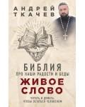 Протоиерей Ткачев А. Живое слово. Библия про наши радости и беды. Книги протоиерея Андрея Ткачева