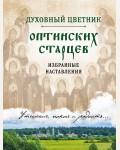 Духовный цветник оптинских старцев. Избранные наставления. Православная библиотека.