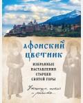 Афонский цветник. Избранные наставления старцев Святой Горы. Православная библиотека