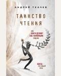 Протоиерей Андрей Ткачев. Таинство чтения. Как книги делают нас значимыми людьми. Книги протоиерея Андрея Ткачева
