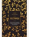 Лествичник И. Лествица. Сокровища Православия. Библиотека всемирной классики