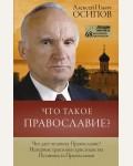 Осипов А. Что такое православие? Лекции интернета