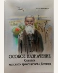 Роговая О. Особое назначение. Соловки курского архиепископа Дамиана.