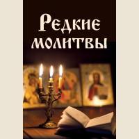 Булгакова И. Редкие молитвы. Православная библиотека