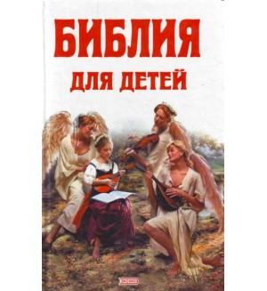 Протоеирей Соколов С. Библия для детей. Ветхий Завет, Новый Завет.