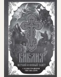 Библия. Книги Священного Писания Ветхого и Нового Завета с иллюстрациями Гюстава Доре