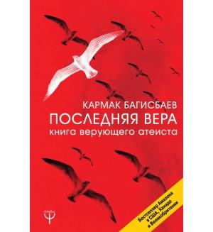 Багисбаев К. Последняя Вера. Книга верующего атеиста. Нектар для души