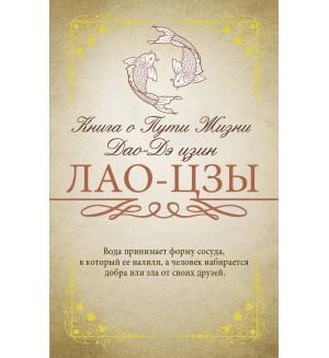 Лао-Цзы. Книга о Пути Жизни. Дао-Дэ цзин. Исключительная книга мудрости