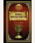 Книга Екклесиаста. Вся мудрость мира