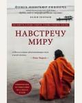Ринпоче М. Творков Х. Навстречу миру. Великие учителя современности