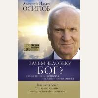 Осипов А. Зачем человеку Бог? Самые наивные вопросы и самые нужные ответы. Лекции интернета