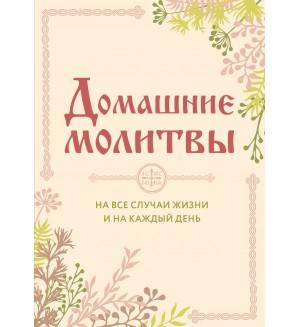 Булгакова И. Домашние молитвы. На все случаи жизни и на каждый день. Православная библиотека