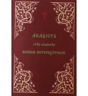 Акафист Ксении Петербургской святой блаженной. Молитвослов.