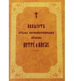 Акафист Петру и Павлу святым первоверховным апостолам.