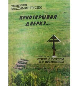Русин В. Приоткрывая дверку... Стихи о вечном и о временном