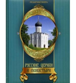 Царева Т. Русские церкви и монастыри. Подарочные издания. Религии мира