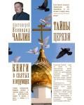 Чаплин В. Тайны церкви. Книги о святых и верующих
