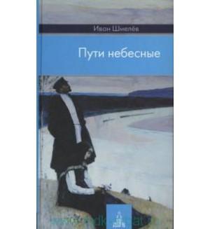 Шмелев И. Пути небесные. Мир Православия