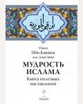 Ибн Каййим аль-Джаузийя. Мудрость ислама. Книга полезных наставлений