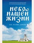 Митрополит Белгородский и Старооскольский Иоанн. Небо нашей жизни. Православная библиотека