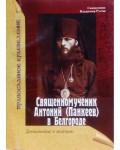 Русин В. Священномученик Антоний в Белгороде.