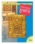 Терещенко Т. Православные книги. Малая православная энциклопедия