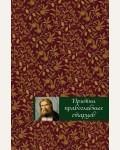 Притчи православных старцев. Православная библиотека