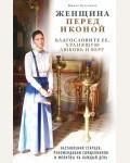 Женщина перед иконой. Благословите ее, хранящую любовь и веру. Религия. Рассказы о духовной жизни