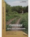 Русин В. Сомовка: здесь был монастырь. Православное краеведение