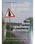 Русин В. Батюшка за рулем, или Зачем священнику автомобиль?