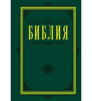 Библия. Книги Священного Писания Ветхого и Нового Завета. Религия. Библия