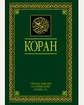 Коран. Перевод смыслов и комментарии. Религия. Коран