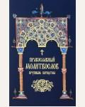 Православный молитвослов крупным шрифтом. Религия. Церковные молитвословы