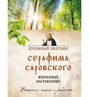 Духовный цветник Серафима Саровского. Избранные наставления. Православная библиотека