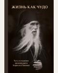 Жизнь как чудо. Путь и служение архимандрита Кирилла (Павлова). Православная библиотека