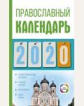 Хорсанд-Мавроматис Д. Православный календарь на 2020 год. Книги-календари 2020