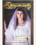 Прихожанка. Православный календарь на 2020 год.