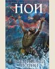 Кантор И. Ной. Всемирный потоп. Библейский исторический роман