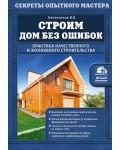 Овчинников В. Строим дом без ошибок. Практика качественного и экономного строительства. Дачный помощник